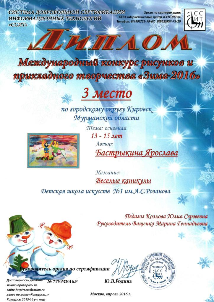 Конкурсы-открытые конкурсы для дошкольников